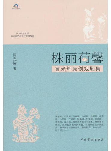 株丽荷馨:曹光辉原创戏剧集