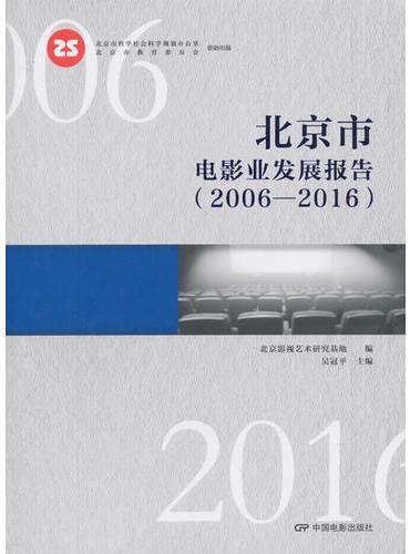北京市电影业发展报告(2006—2016)