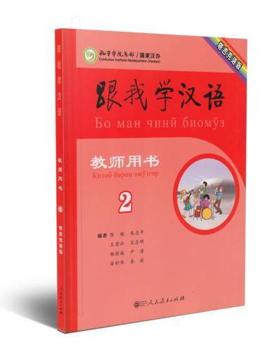跟我学汉语教师用书 塔吉克语版 第二册