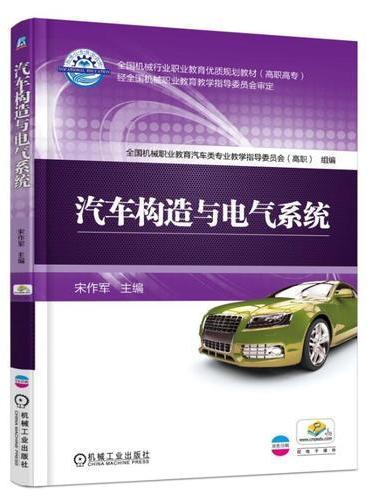 汽车构造与电气系统