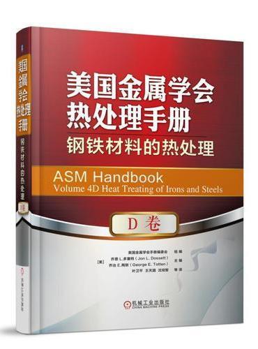 美国金属学会热处理手册 D卷 钢铁材料的热处理