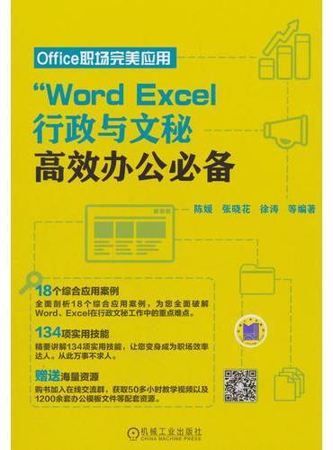 Word、Excel 行政与文秘高效办公必备