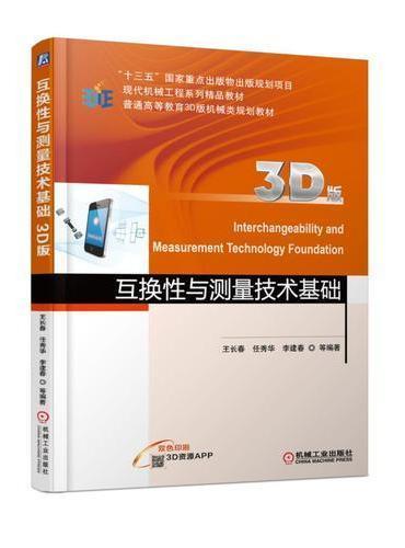 互换性与测量技术基础(3D版)