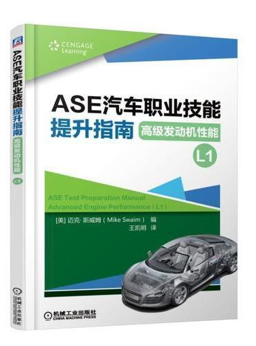 ASE汽车职业技能提升指南 高级发动机性能(L1)