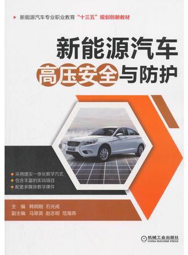 新能源汽车高压安全与防护