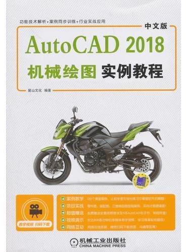 中文版AutoCAD 2018机械绘图实例教程