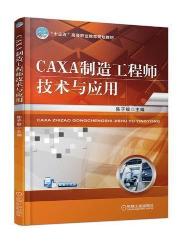 CAXA制造工程师技术与应用