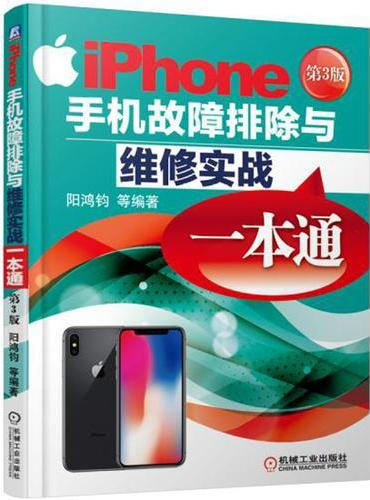 iPhone手机故障排除与维修实战一本通(第3版)