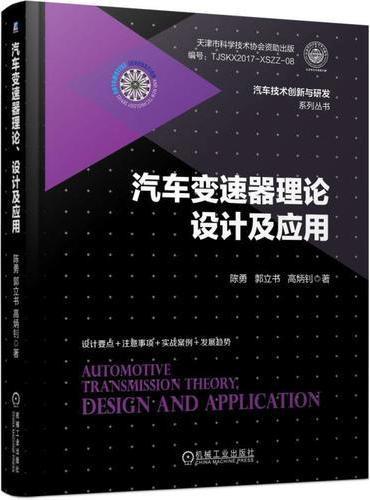 汽车变速器理论、设计及应用