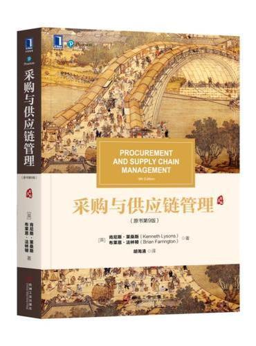 采购与供应链管理(原书第9版)