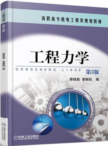 工程力学(第3版)