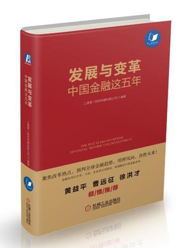 发展与变革:中国金融这五年