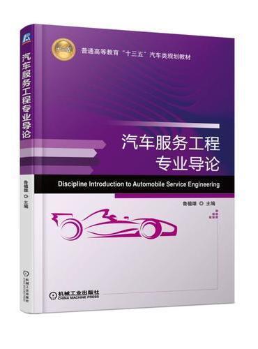 汽车服务工程专业导论