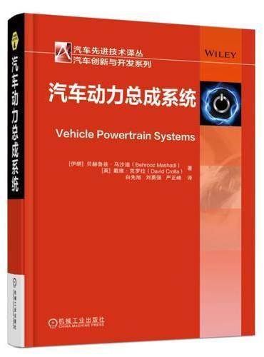汽车动力总成系统
