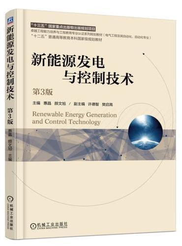 新能源发电与控制技术 第3版
