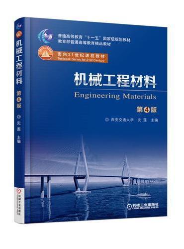 机械工程材料 第4版