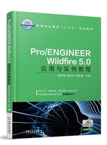 Pro/ENGINEER Wildfire 5.0应用与实例教程