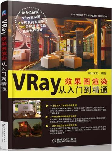 VRay效果图渲染从入门到精通