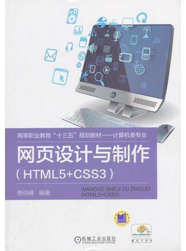 网页设计与制作(HTML5+CSS3)