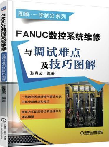FANUC数控系统维修与调试难点及技巧图解