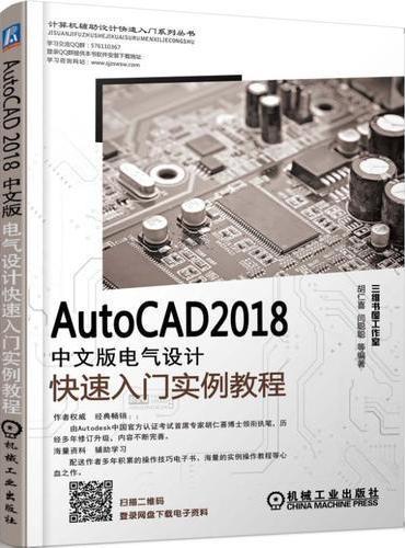 AutoCAD 2018中文版电气设计快速入门实例教程