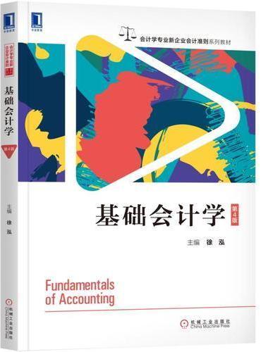 基础会计学 第4版