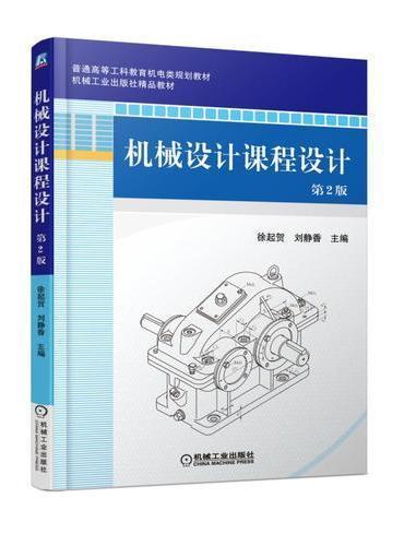 机械设计课程设计 第2版