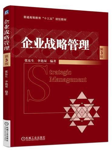企业战略管理 第3版