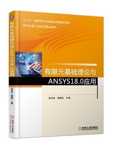 有限元基础理论与ANSYS18.0应用