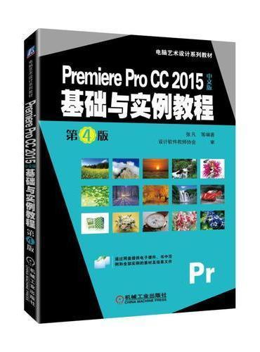 Premiere Pro CC 2015中文版基础与实例教程 第4版