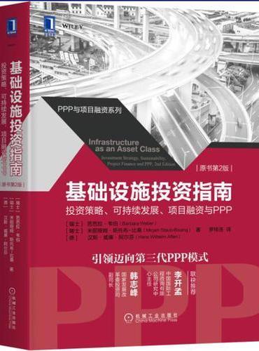 基础设施投资指南:投资策略、可持续发展、项目融资与PPP(原书第2版)