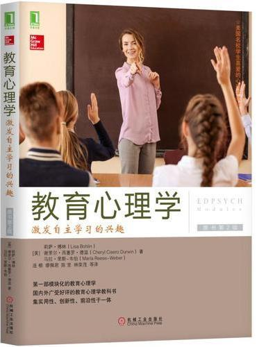 教育心理学:激发自主学习的兴趣(原书第2版)