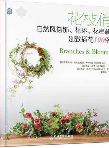 花枝俏:自然风摆饰、花环、花串和别致插花100例