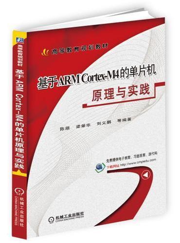 基于ARM Cortex-M4的单片机原理与实践