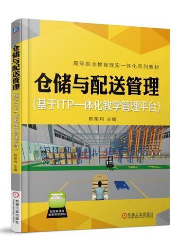 仓储与配送管理(基于ITP一体化教学管理平台)