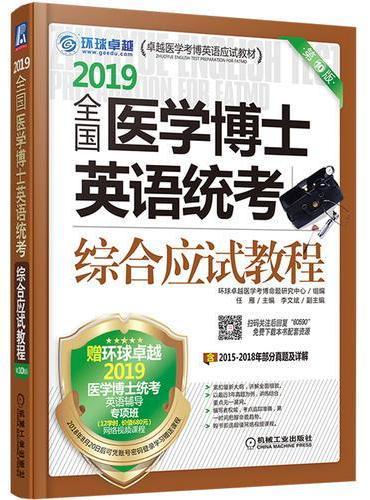 2019全国医学博士英语统考综合应试教程 第10版