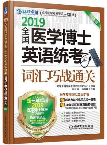 2019全国医学博士英语统考词汇巧战通关 第10版
