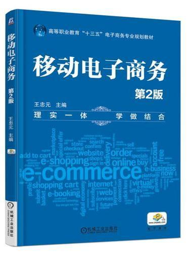 移动电子商务(第2版)