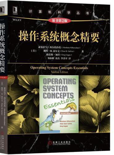 操作系统概念精要(原书第2版)