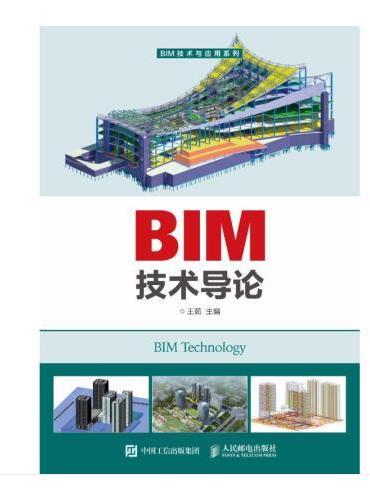 BIM技术导论