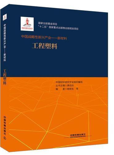 """""""十二五""""国家重点出版物出版规划项目:中国战略性新兴产业:新材料(工程塑料)"""