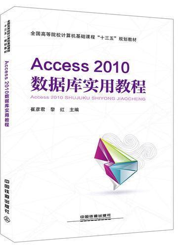 """全国高等院校计算机基础课程""""十三五""""规划教材:Access2010数据库实用教程"""