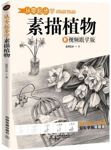 从零起步学素描植物