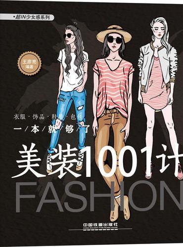 美装1001计:衣服·饰品·鞋履·包包一本就够了