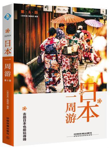 日本一周游(第3版)