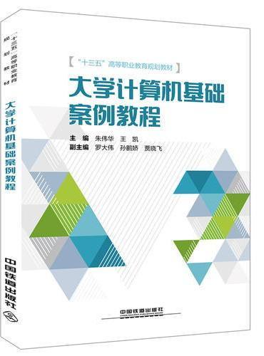 """""""十三五""""高等职业教育规划教材:大学计算机基础案例教程"""