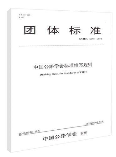 中国公路学会标准编写规则