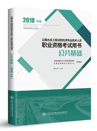 公路水运工程试验检测专业技术人员职业资格考试用书 公共基础(2018年版)
