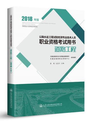 公路水运工程试验检测专业技术人员职业资格考试用书 道路工程(2018年版)