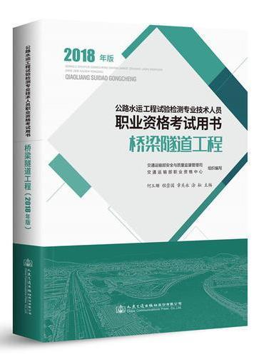 公路水运工程试验检测专业技术人员职业资格考试用书 桥梁隧道工程(2018年版)